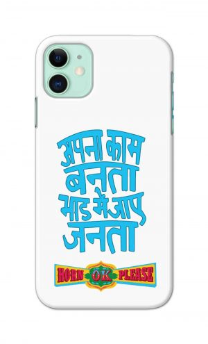 For Apple iPhone 11 Printed Mobile Case Back Cover Pouch (Apna Kaam Banta Bhaad Me Jaaye Janta)