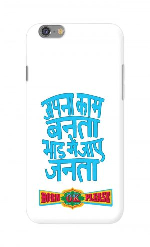 For Apple iPhone 6 6s Printed Mobile Case Back Cover Pouch (Apna Kaam Banta Bhaad Me Jaaye Janta)