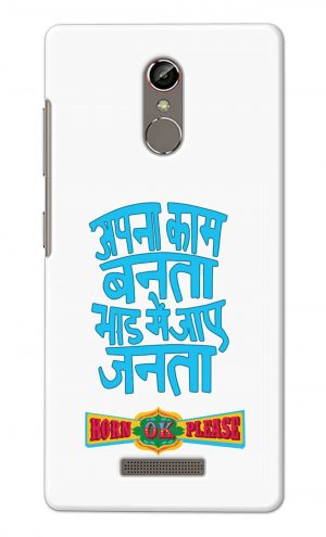 For Gionee S6S Printed Mobile Case Back Cover Pouch (Apna Kaam Banta Bhaad Me Jaaye Janta)