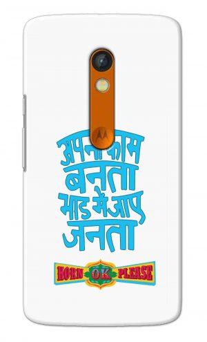 For Motorola Moto X Play Printed Mobile Case Back Cover Pouch (Apna Kaam Banta Bhaad Me Jaaye Janta)