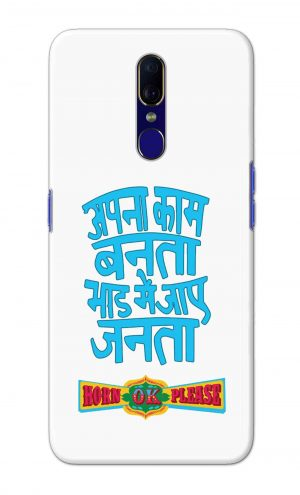 For OPPO F11 Printed Mobile Case Back Cover Pouch (Apna Kaam Banta Bhaad Me Jaaye Janta)