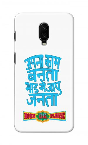 For OnePlus 6t Printed Mobile Case Back Cover Pouch (Apna Kaam Banta Bhaad Me Jaaye Janta)