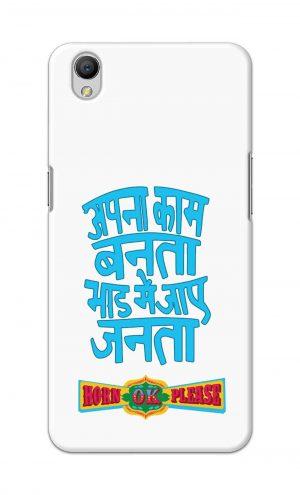 For OppoA37 Printed Mobile Case Back Cover Pouch (Apna Kaam Banta Bhaad Me Jaaye Janta)