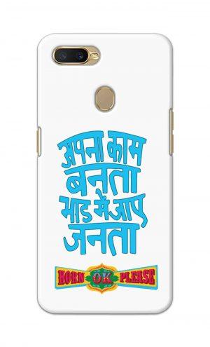 For OppoA5 Printed Mobile Case Back Cover Pouch (Apna Kaam Banta Bhaad Me Jaaye Janta)