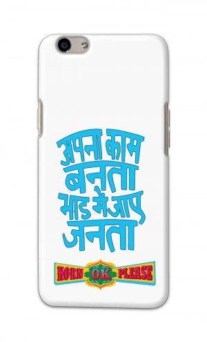 For Oppo F1s Printed Mobile Case Back Cover Pouch (Apna Kaam Banta Bhaad Me Jaaye Janta)
