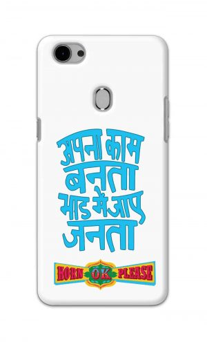 For Oppo F7 Youth Printed Mobile Case Back Cover Pouch (Apna Kaam Banta Bhaad Me Jaaye Janta)