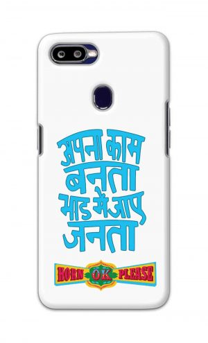 For Oppo F9 F9 Pro Printed Mobile Case Back Cover Pouch (Apna Kaam Banta Bhaad Me Jaaye Janta)