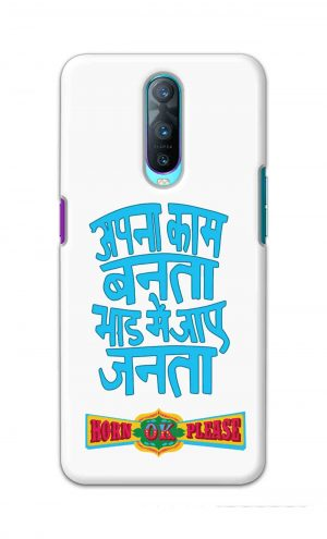 For Oppo R17 Pro Printed Mobile Case Back Cover Pouch (Apna Kaam Banta Bhaad Me Jaaye Janta)