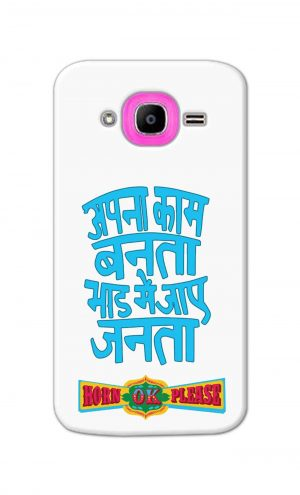 For Samsung Galaxy J2 Pro Printed Mobile Case Back Cover Pouch (Apna Kaam Banta Bhaad Me Jaaye Janta)