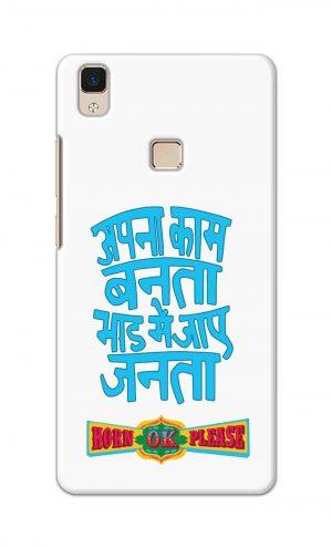 For Vivo V3 Ptinted Mobile Case Back Cover Pouch (Apna Kaam Banta Bhaad Me Jaaye Janta)