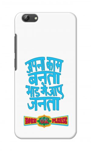 For Vivo Y69 Ptinted Mobile Case Back Cover Pouch (Apna Kaam Banta Bhaad Me Jaaye Janta)